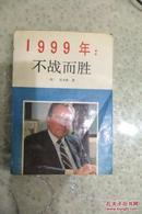 1999年:不战而胜 共两册  其中一部为馆藏 每册为45元   品相如图