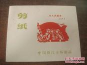 文革人物 8幅一套 中国浙江玉环剪纸 尺寸12*17厘米