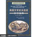 英国文学史及选读学习指南(第1册)(修订本)