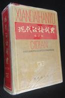 现代汉语词典(修订版)(正品)