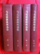 马克思恩格斯选集 (全四册)