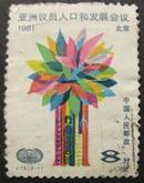 J73,亚洲议员--早期邮票甩卖--实物拍照--永远保真