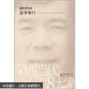 深圳当代短小说8大家:公羊串门