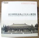 南京博物院吴为山文化名人雕塑馆