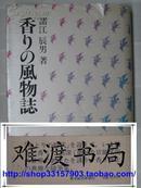 诸江辰男 :香りの风物志 [単行本] 日文原版书 精装本