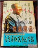 全国著名硬笔书法家司马彦书-毛泽东诗词精品钢笔字帖
