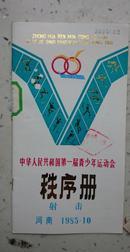 中华人民共和国 第一届青少年运动会 射击 秩序册