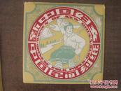 50年代  新中国妇女   8幅一套 中国民间剪纸 尺寸17*17厘米