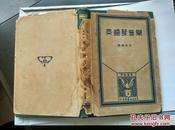 英语发音学(精装本中华民国十七年八月初版 二十六年再版)私人藏书有签名印章