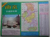 《南京交通游览图》