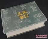 成语词典:修订本