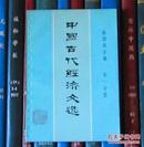 中国古代经济文选(第一分册)