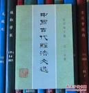 中国古代经济文选(第二分册)