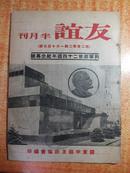 民国37年1月15日《友谊》第二卷第二期 列宁逝世二十四周年纪念专号,列宁传略
