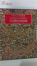 広东黎族染织刺绣:中国工艺美术丛书 中国人民美术出版社+美乃美 (日文版) 1982 大八开精装+书盒