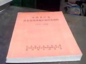 中国共产党山东省菏泽地区组织史资料:(1927-1949/1949-1986)两册合售