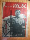 民国37年2月1日《友谊》第二卷第三期 有感日本反动派的祸心,什么是苏维埃和苏维埃政权