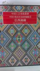 广西锦织:中国工艺美术丛书 中国人民美术出版社+美乃美 (日文版) 1982 大八开精装