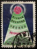 J81,外层空间全套1张--全套邮票甩卖--实拍--包真