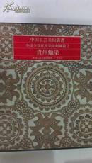 贵州蜡染:中国工艺美术丛书 中国人民美术出版社+美乃美 (日文版) 1981 大八开精装