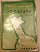小学语文多用词典