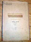 俄文版画册---1828-1889车尔尼雪夫斯基的生平与事业<8开活页48张>