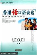 普通话口语表达:培训测试指导用书