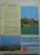 《青岛交通游览图》折叠