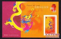 【香港邮票  香港2000 生肖龙 无齿小型张】全新十品 全品全胶