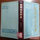 简明民政辞典