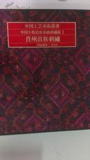 贵州苗族刺绣:中国工艺美术丛书 中国人民美术出版社+美乃美 (日文版) 1981大八开精装