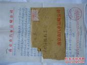 65年南京寄沛县挂号信-带信