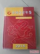 中国会计年鉴(2014年卷)全新含光盘