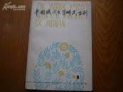 中国现代文学研究丛刊(1980.1)总第2期