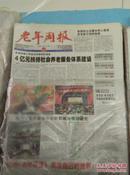 老年周报2010-2013年4年报纸