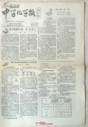 1987年11月30日图片2