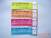 南京人民大会堂 4种不同(带副券)