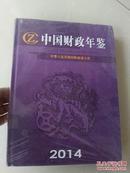 中国财政年鉴2014(全新未翻阅)