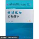全国高等学校药学专业第七轮规划教材:分析化学实验指导(供药学类专业用)(第3版)