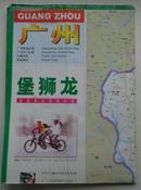 《广州交通游览图》折叠