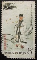 J92,中国古代文学家4-2杜甫--早期邮票甩卖--实物拍照--永远保真