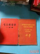 毛主席语录和**的报告(两本对照合售)===编号:158