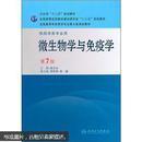 全国高等学校药学专业第七轮规划教材(供药学类专业用):微生物学与免疫学(第7版)