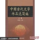 中国古代文学作品选简编.上下共2册