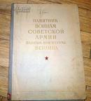 俄文版二战画册<6开活页35张带函套>