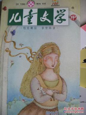 儿童文学杂志旬刊2010年第3期中上第5期上中第6期中 共有5本 2元一本