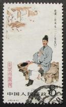J92,中国古代文学家4-3韩愈--早期邮票甩卖--实物拍照--永远保真