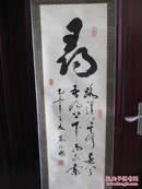 秦胜国书法