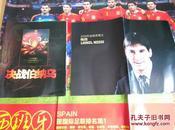 决战伯纳乌  带西班牙队大幅海报 和 2009金球奖得主梅西海报