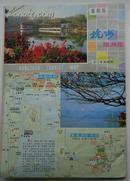 《杭州交通游览图》折叠